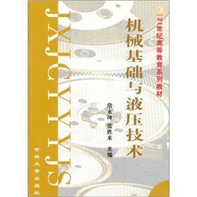 Mechanical foundation and hydraulic technology(Chinese Edition): CHANG YONG KUN.