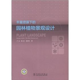 Rich resources of garden plants landscape design(Chinese Edition): LU SHAN DENG