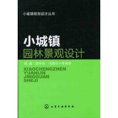 Small Town Planning Design Series: Urban Landscape Design(Chinese Edition): YANG XIN DENG
