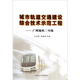 Urban rail transit construction technology demonstration project: Guangzhou Metro Line(Chinese ...