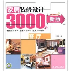 Home decoration design 3000 cases: the living room (new version)(Chinese Edition): LI JIANG JUN
