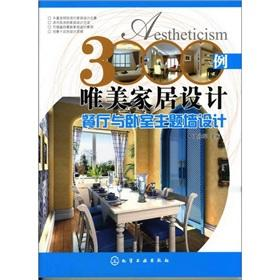 3000 cases of aesthetic home design. Restaurant and bedroom theme wall design(Chinese Edition): ...