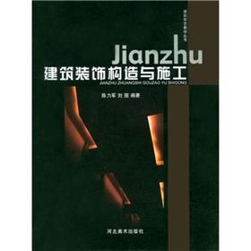 Construction and construction of architectural decoration(Chinese Edition): CHEN LI JUN. LIU LI