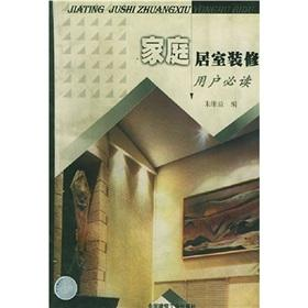 The family home decoration (user required reading)(Chinese Edition): ZHU WEI YI