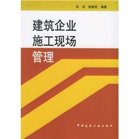 Construction site management of construction enterprises(Chinese Edition): DU XUN. LU