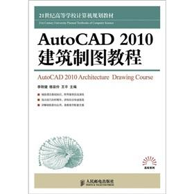 AutoCAD 2010 Architectural Drawing Tutorial(Chinese Edition): LI GANG JIAN. DENG