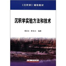Sedimentology support materials: deposition of experimental methods and techniques(Chinese Edition)...