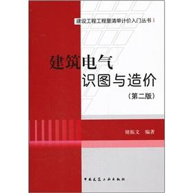 Electrical Building the knowledge map and Cost (2)(Chinese Edition): CHU ZHEN WEN