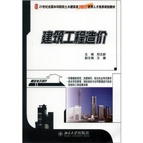 Colleges of Civil Engineering and Architecture class: ZHENG WEN XIN