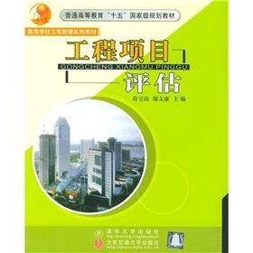 Project Evaluation(Chinese Edition): GE BAO SHAN.