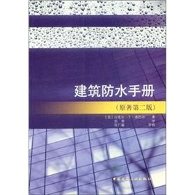 Waterproof construction manual (the original version 2)(Chinese Edition): MAI KE ER T KU BA ZHANG ...