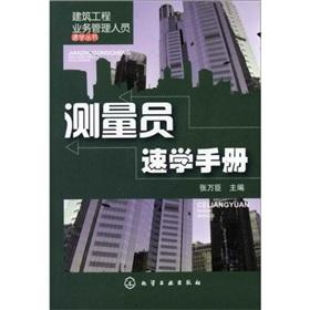 Construction business management speed study series: surveyor speed Handbook(Chinese Edition): ...