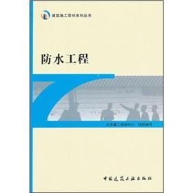 Waterproofing works: BEI JING JIAN GONG PEI XUN ZHONG XIN ZU ZHI