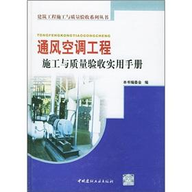 Practical Handbook of ventilation and air conditioning: TONG FENG KONG