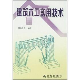 Practical techniques of building carpentry(Chinese Edition): LIU DE FENG. SHI JIAN PENG. GONG YUAN ...