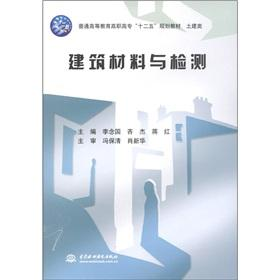 Regular higher education vocational 12th Five-Year planning materials. civil engineering: ...