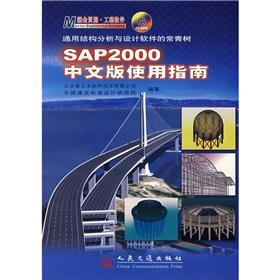 SAP2000 Chinese version of user guide (with: BEI JING JIN