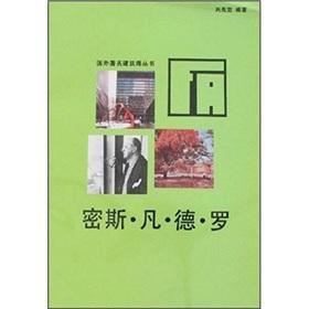 Famous foreign architect Books: Mies van de Rowe(Chinese Edition): LIU XIAN JIAO