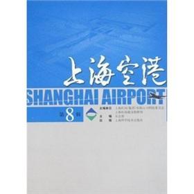 Shanghai Airport (Series 8)(Chinese Edition): WU NIAN ZU