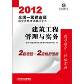 2012 the country a construction of Qualification Exam Mannequin book: Construction project ...