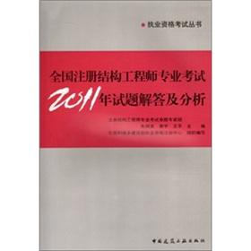 Registered structural engineer professional examination 2011 questions answered(Chinese Edition): ...