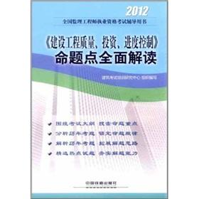 Supervision Engineer qualification examination counseling books: the quality of construction ...