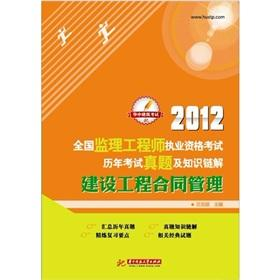 2012 National Supervision Engineer qualification examination over the years exam Zhenti and ...