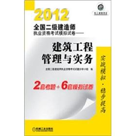 2012 construction division Qualification Exam Simulation papers: SHI TI FEN