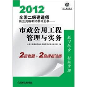 2012 National construction division licensing examination Mannequin: SHI TI FEN