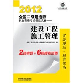 2012 National two construction Qualification Exam simulation: SHI TI FEN