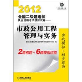 2012 national construction division Qualification Exam Simulation: SHI TI FEN