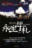 Immortalized Letters(Chinese Edition)
