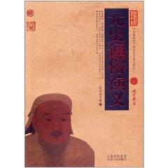 Chinese classic. one hundred books: Genshi Popular Romance