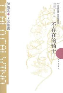 The Calvino classic: the knight does not exist(Chinese Edition)