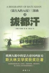 Batu Khan of the Mongol invasion Trilogy