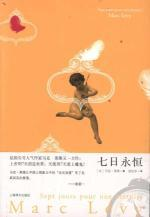 Seven eternal(Chinese Edition)