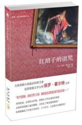 The curse of the red beard(Chinese Edition)