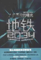 MTR 2034(Chinese Edition)
