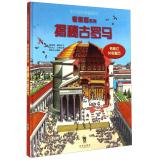 I Ome Bamboo Horses(Chinese Edition)