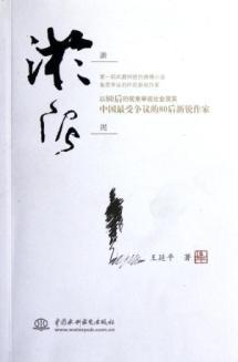 Silt(Chinese Edition)