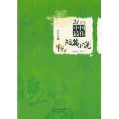 China in the 21st century. the best short stories (2000-2011)(Chinese Edition)