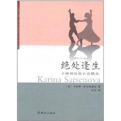 Survivor: Karina Short Fiction(Chinese Edition)