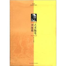 New literature and art. modern art essays: Liu Hai Su Art essays(Chinese Edition)
