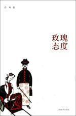 She horizon: Rose attitude(Chinese Edition)