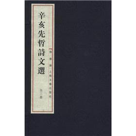 Xinhai sage poetry election (Set 3)(Chinese Edition)