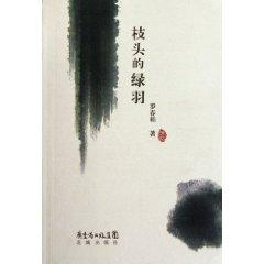Branches of green feathers(Chinese Edition)