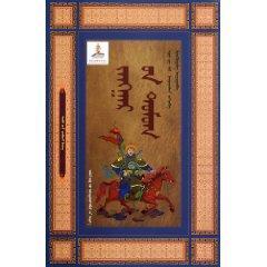 Listen to the epic: Legend of Jianggar (Mongolian)