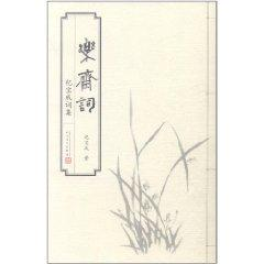 Yue Zhai words: the Ji word sets (simplified)(Chinese Edition)