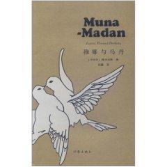 Muna and Madan(Chinese Edition)