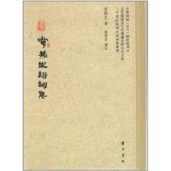 Chang Yan raw poetry set(Chinese Edition)
